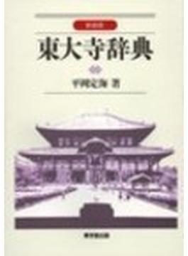 東大寺辞典 新装版