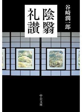 陰翳礼讃 改版(中公文庫)