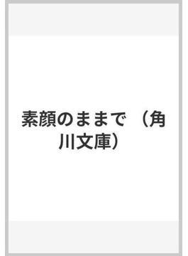 素顔のままで(角川文庫)