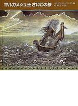 ギルガメシュ王さいごの旅