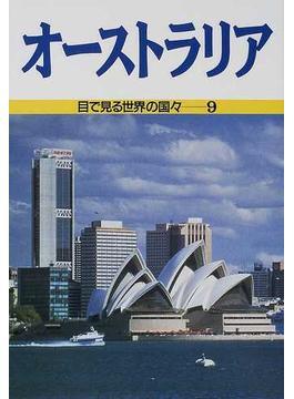 目で見る世界の国々 改訂 9 オーストラリア