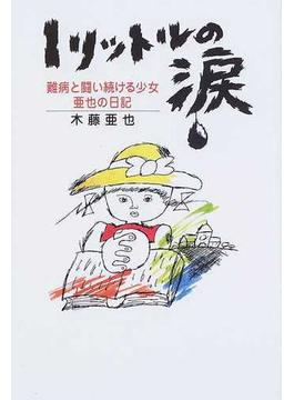 1リットルの涙 難病と闘い続ける少女 亜也の日記