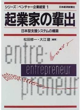 起業家の輩出 日本型支援システムの構築