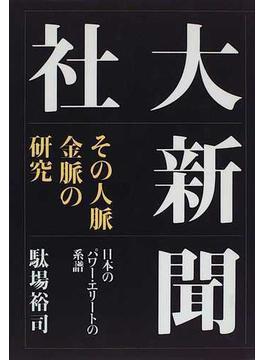 大新聞社 その人脈・金脈の研究 日本のパワー・エリートの系譜
