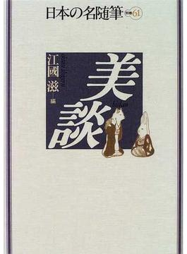 日本の名随筆 別巻61 美談