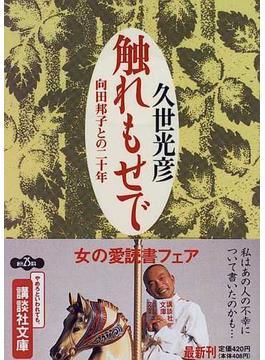 触れもせで 向田邦子との二十年(講談社文庫)