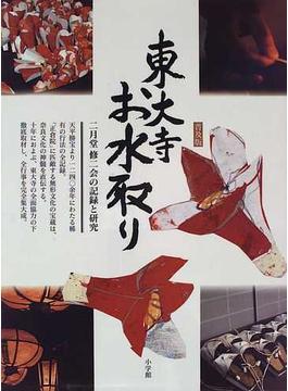 東大寺お水取り 二月堂修二会の記録と研究 普及版
