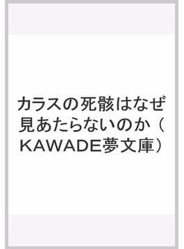 カラスの死骸はなぜ見あたらないのか(KAWADE夢文庫)