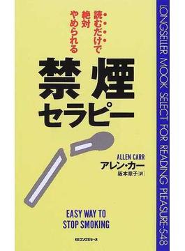 禁煙セラピー 読むだけで絶対やめられる(〈ムック〉の本)
