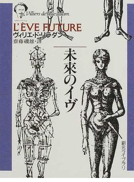 未来のイヴ(創元ライブラリ)