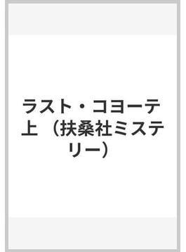 ラスト・コヨーテ 上(扶桑社ミステリー)