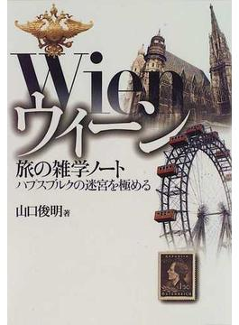 ウィーン旅の雑学ノート ハプスブルクの迷宮を極める