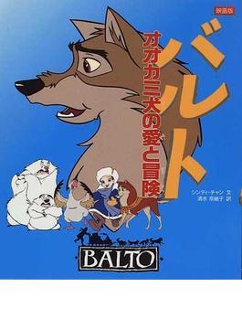 バルト オオカミ犬の愛と冒険 映画版