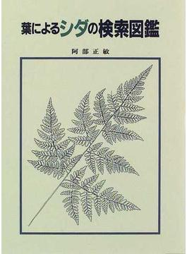 葉によるシダの検索図鑑