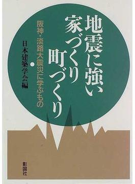 地震に強い家づくり町づくり 阪神・淡路大震災に学ぶもの