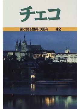 目で見る世界の国々 42 チェコ