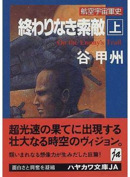 終わりなき索敵 航空宇宙軍史 上(ハヤカワ文庫 JA)