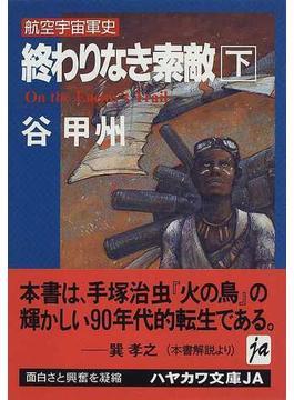 終わりなき索敵 航空宇宙軍史 下(ハヤカワ文庫 JA)