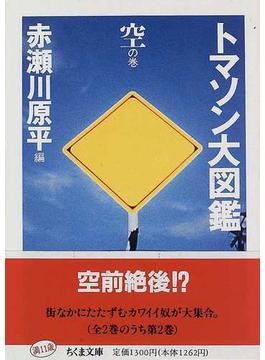 トマソン大図鑑 空の巻(ちくま文庫)