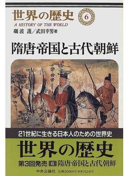 世界の歴史 6 隋唐帝国と古代朝鮮