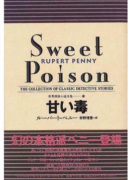 世界探偵小説全集 19 甘い毒
