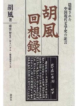 胡風回想録 隠蔽された中国現代文学史の証言