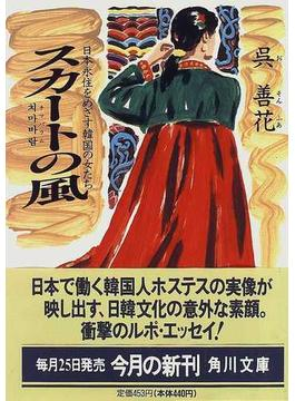 スカートの風 日本永住をめざす韓国の女たち(角川文庫)