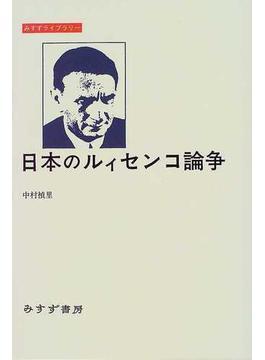 日本のルィセンコ論争