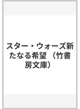 スター・ウォーズ新たなる希望(竹書房文庫)