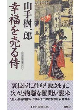 幸福を売る侍(FUTABA NOVELS(フタバノベルズ))