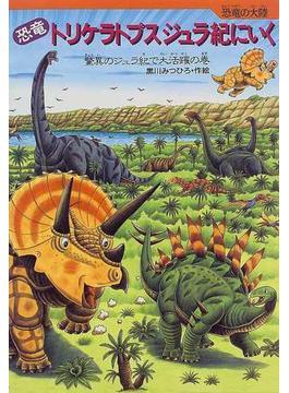 恐竜トリケラトプスジュラ紀にいく 驚異のジュラ紀で大活躍の巻