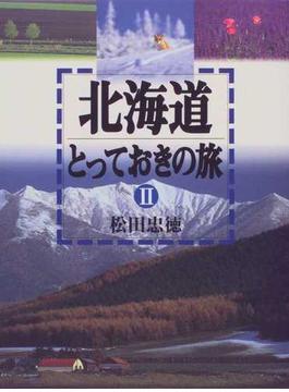 北海道とっておきの旅 2
