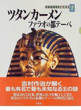 吉村作治の文明探検 2 ツタンカーメン