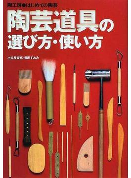 陶芸道具の選び方・使い方