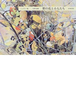 野の花と小人たち ハンディー版