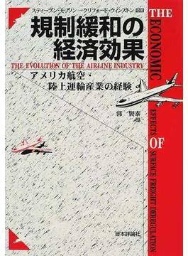 規制緩和の経済効果 アメリカ航空・陸上運輸産業の経験