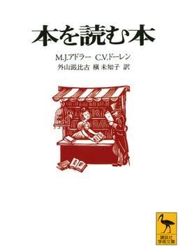 本を読む本(講談社学術文庫)