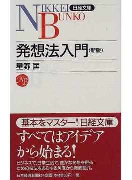 発想法入門 2版(日経文庫)
