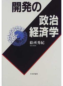 開発の政治経済学