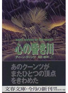 心の昏き川 上(文春文庫)