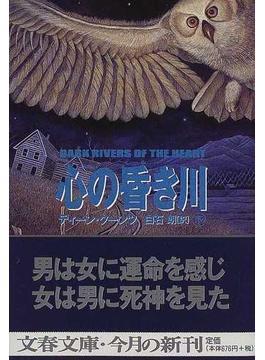 心の昏き川 下(文春文庫)