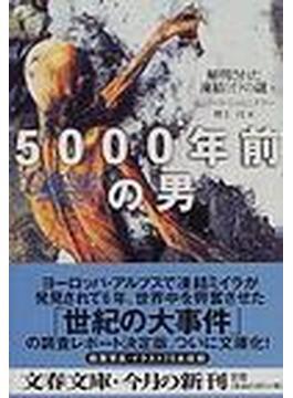 5000年前の男(文春文庫)