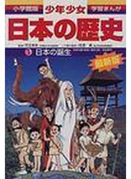 少年少女日本の歴史 1 増補版 (小学館版学習まんが)(学習まんが)