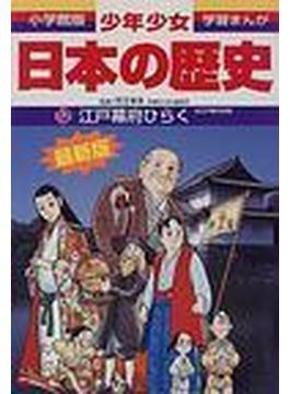 少年少女日本の歴史 12 増補版 (小学館版学習まんが)(学習まんが)