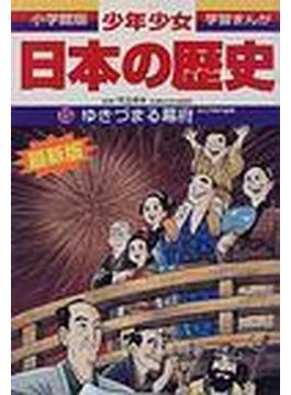 少年少女日本の歴史 15 増補版 (小学館版学習まんが)(学習まんが)