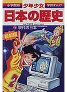 少年少女日本の歴史 21 (小学館版学習まんが)(学習まんが)