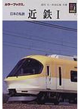 日本の私鉄近鉄 1(カラーブックス)