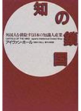 知の鎖国 外国人を排除する日本の知識人産業