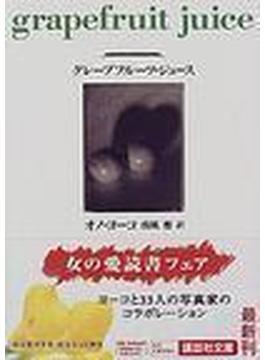 グレープフルーツ・ジュース(講談社文庫)