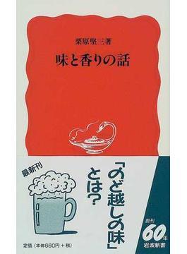 味と香りの話(岩波新書 新赤版)